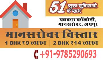 Aashish group mukhyamantri jan-awas yojana jaipur