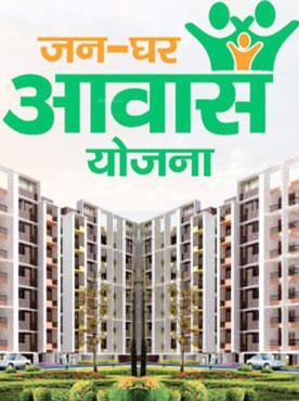 Mukhya Mantri Jan Awas Yojana Jaipur