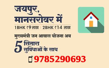mukhyamantri-jan-awas-yojana-project