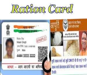 ration card uttar pradesh