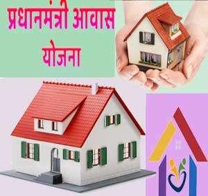 Pradhan Mantri Awas Yojana Nainital