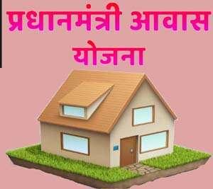 Awas Yojana Madhubani