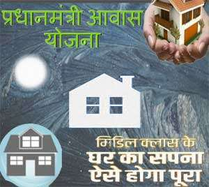 Pradhan Mantri Awas Yojana Dhalai