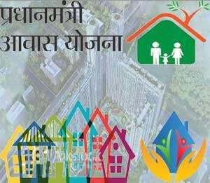 Pradhan Mantri Awas Yojana Ambedkar Nagar